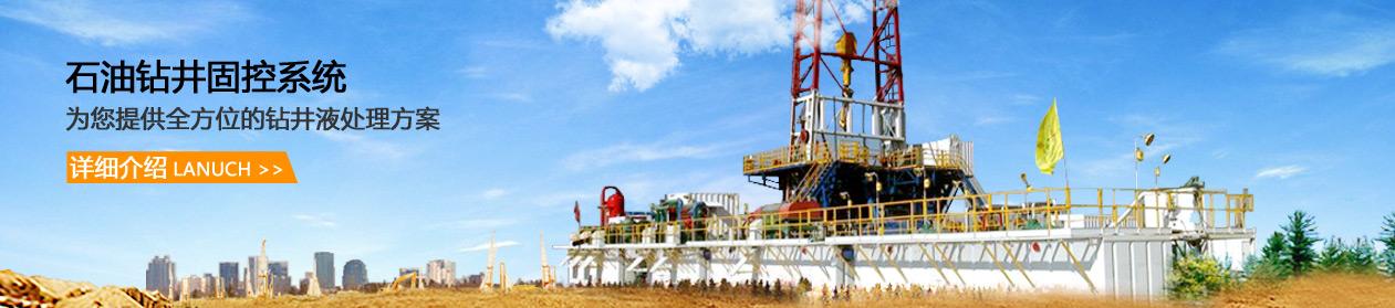 艾潽固控为您提供全方位的钻井液固控处理方案