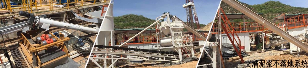 艾潽的水基泥浆不落地处理系统在现场